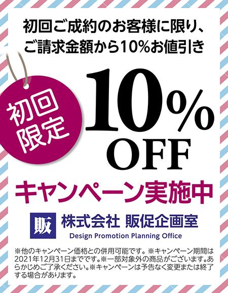 販促企画室企画室-初回限定-10%OFFキャンペーン