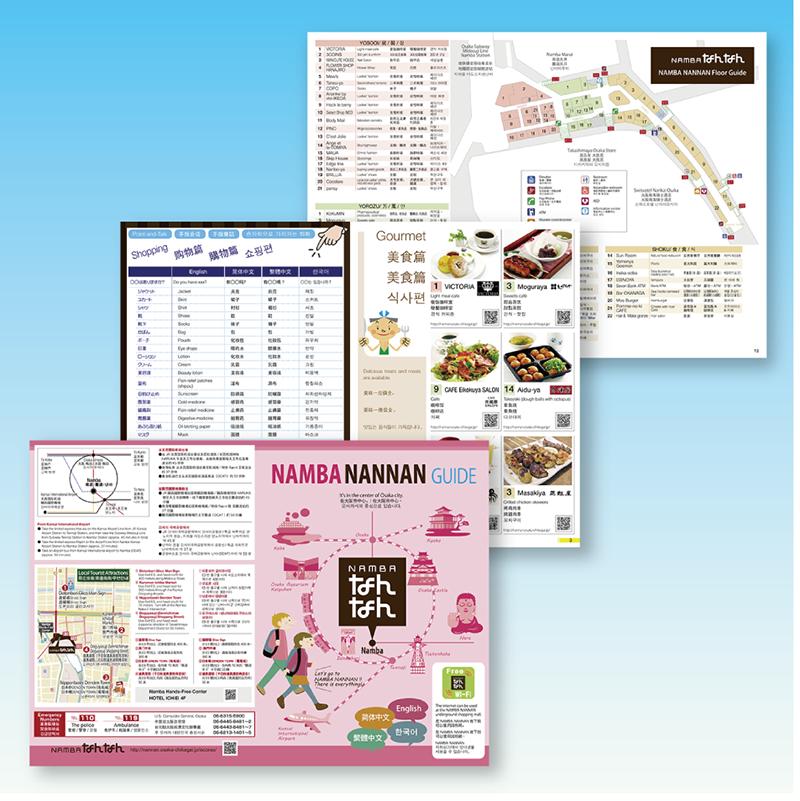 印刷物制作事例_地下ショッピングモールパンフレット