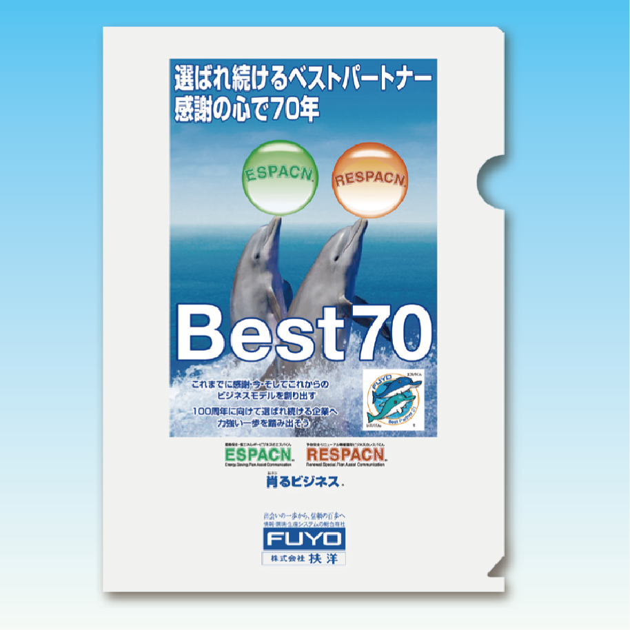 印刷物制作事例-扶洋様-クリアファイル-01