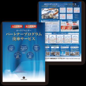 カーケアセンター様-洗車サービス-チラシ