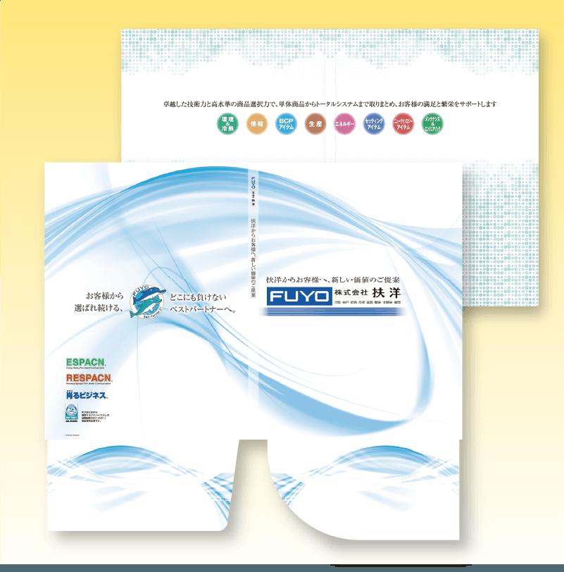 印刷物制作事例-ポケット付ファイル-01