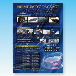 """印刷物制作事例-「カーケアセンター 様」PREMIUM """"G"""" PACKAGEポスター"""