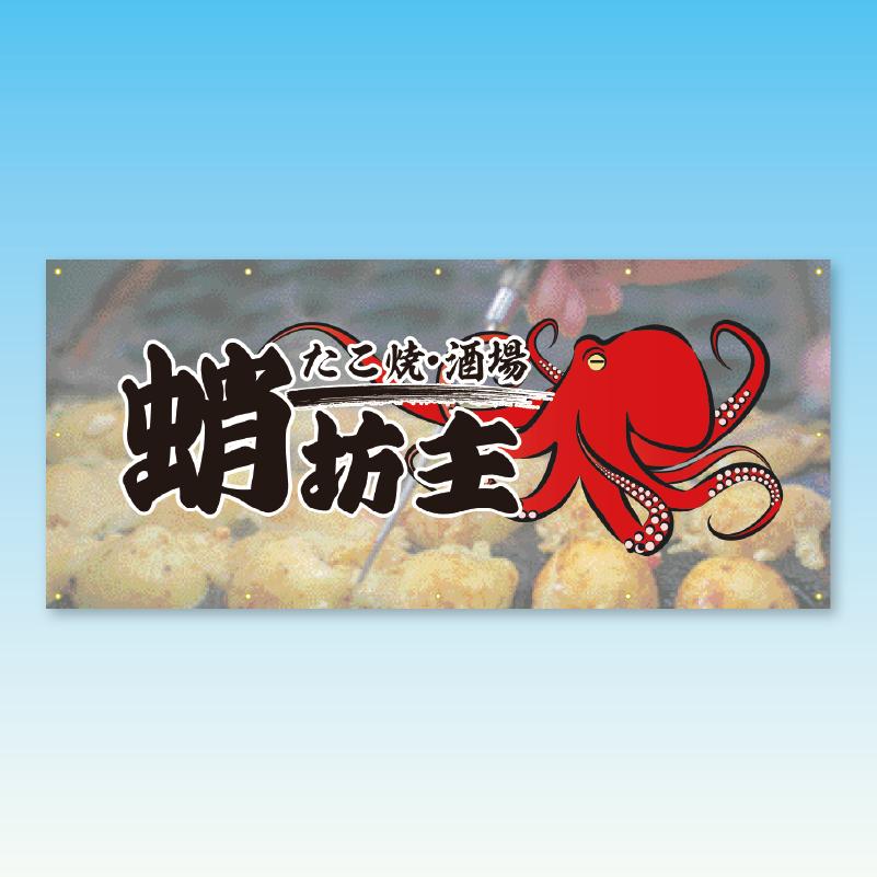 サイン制作事例-「蛸坊主様」イベント出店時用 横断幕
