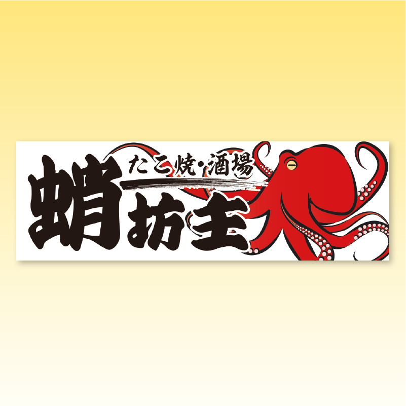 サイン制作事例-「蛸坊主様」店舗ファザード看板