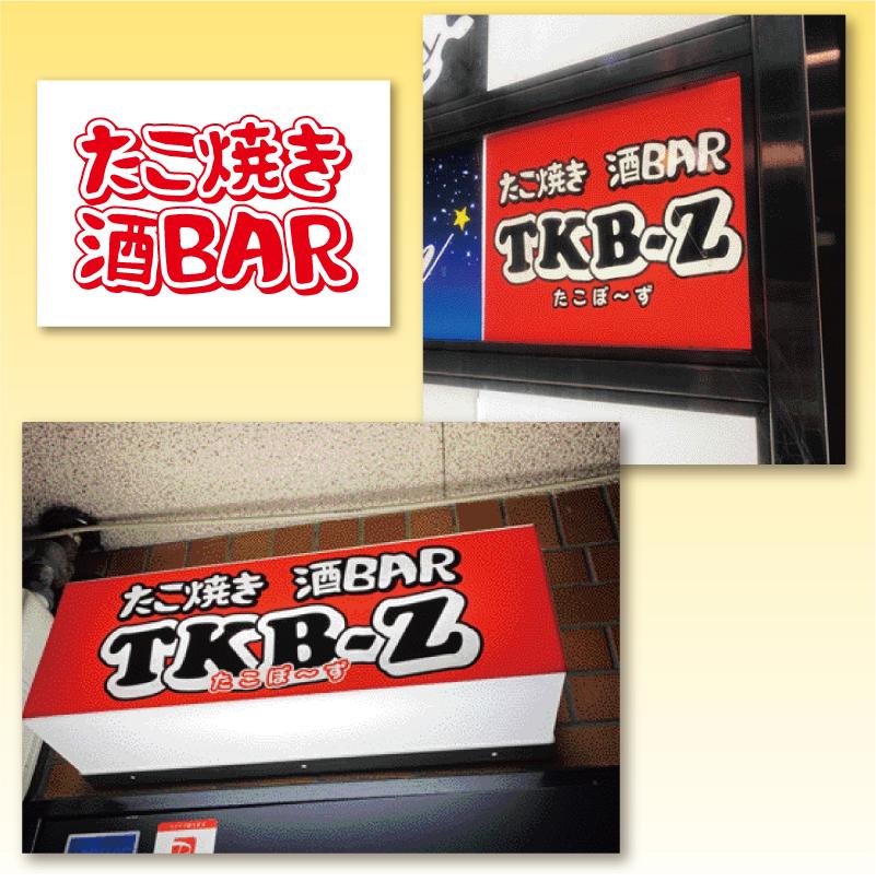 飲食店-看板-カッティングシート-デザイン-出力