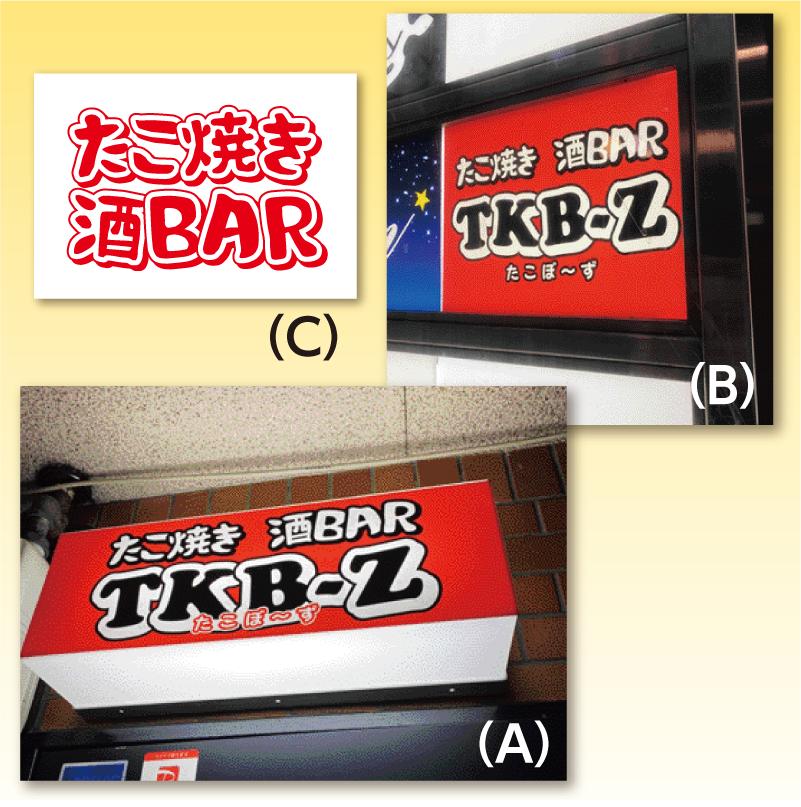 「TKB-Z様」店舗入口上部看板+ビル入居者プレート