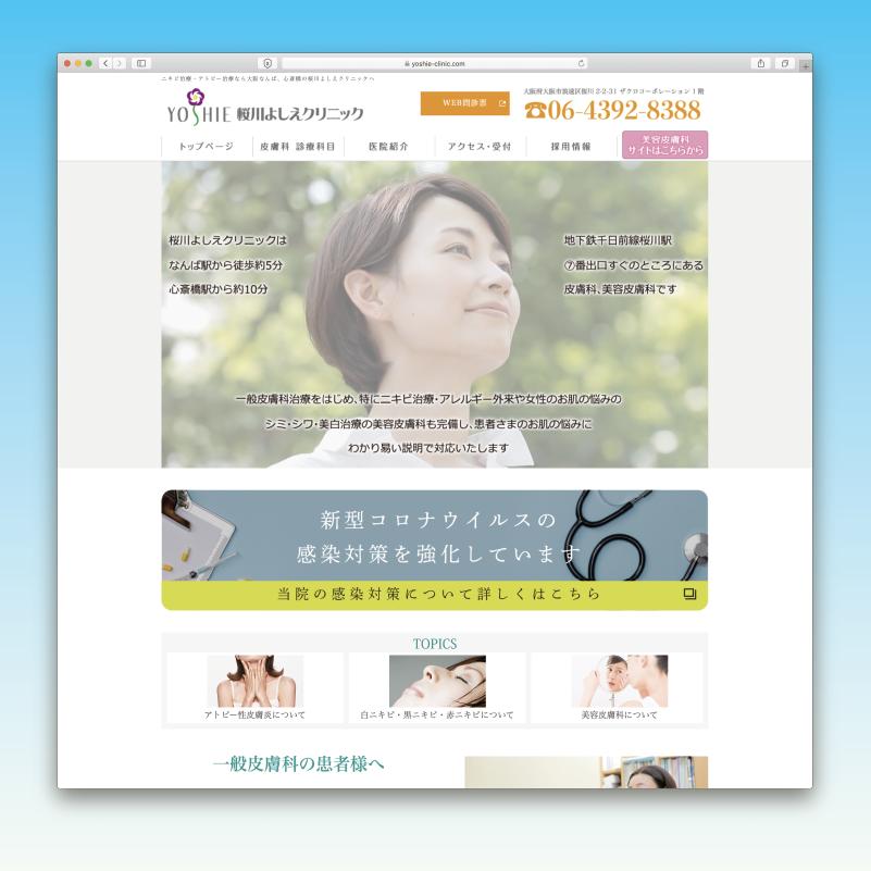 WEB制作事例-クリニックサイトデザイン